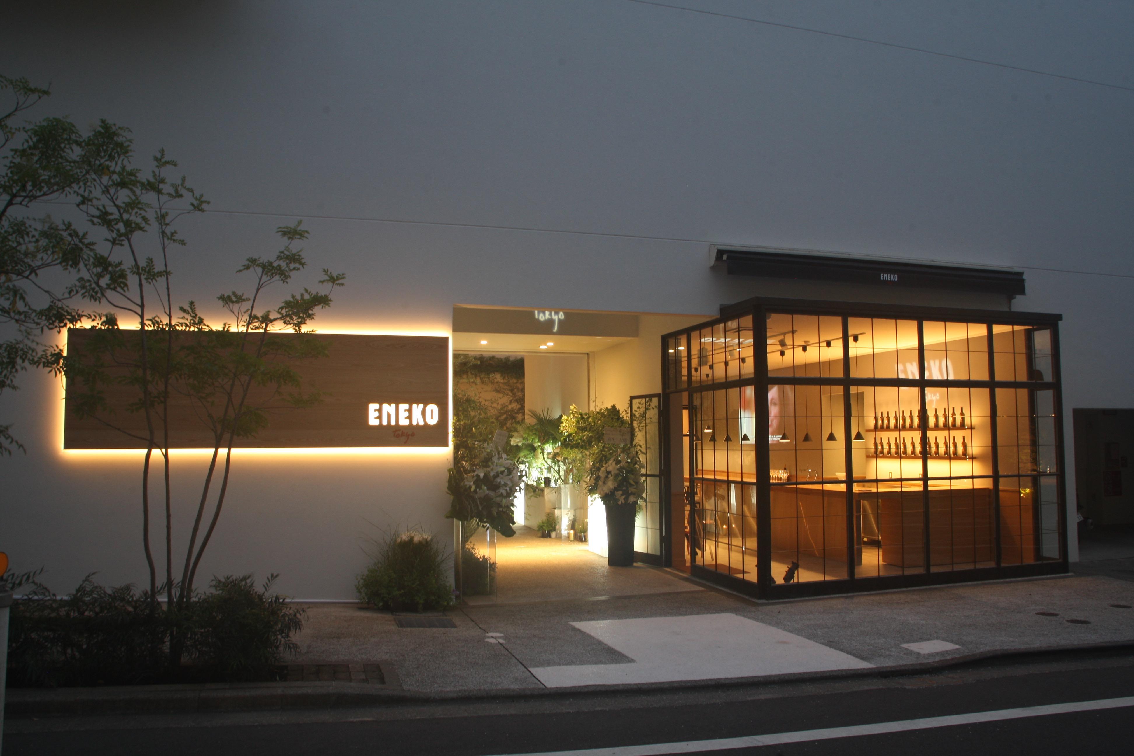 Edificio del nuevo restaurante en Tokio de Eneko Atxa.