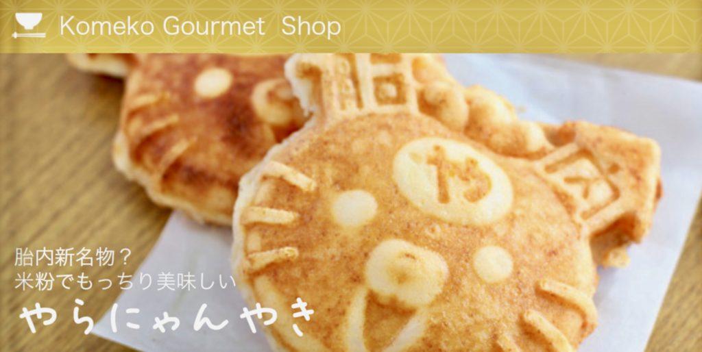 Pastelitos Dorayaki hechos con harina de arroz o komeko.